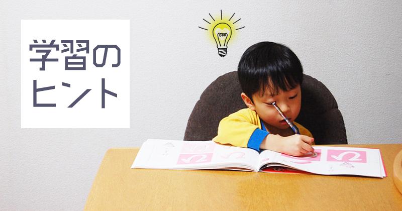 学習のヒント